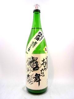 十旭日 おろちの舞 純米生原酒袋吊り 1800ml