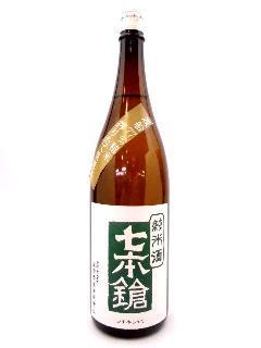 七本鎗 純米搾りたて生原酒 渡船 1800ml