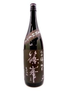 篠峯 生もと純米二火 山田錦 1800ml