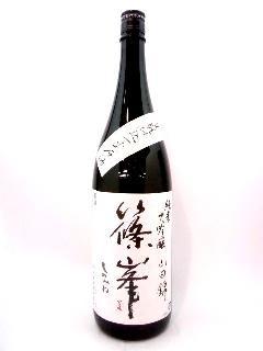 篠峯 山田錦 生もと純米大吟醸 一火原酒 1800ml