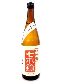 七本鎗 純米無濾過生原酒 山田錦 720ml