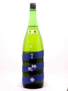 睡龍 純米原酒 18BY 1800ml