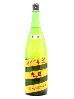睡龍 純米吟醸原酒 18BY 1800ml