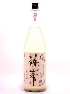 篠峯 もろみ 純米吟醸にごり 1800ml