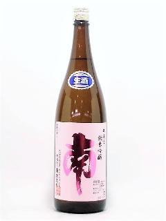 南 純米吟醸無濾過生原酒 1800ml