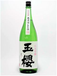 玉櫻 純米吟醸無濾過生原酒 1800ml