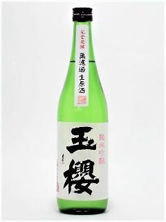 玉櫻 純米吟醸無濾過生原酒 720ml