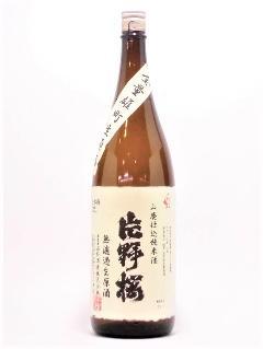 片野桜 山廃純米無濾過生原酒 雄町 1800ml