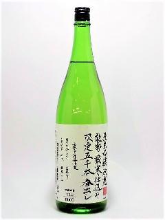 秋鹿 純米吟醸生酒 限定春出し 1800ml