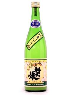 辨天娘 純米にごり生酒 玉栄 3番娘 720ml