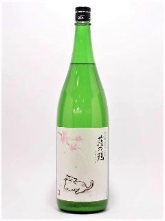 萩の鶴 純米吟醸生原酒 さくら猫 1800ml