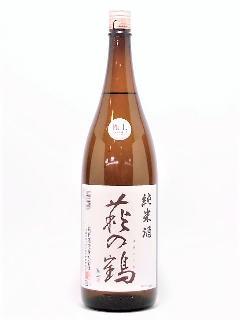 萩の鶴 極上純米 1800ml