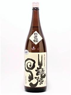 日置桜 生もと純米 強力 Ver.杉山米 26BY 1800ml