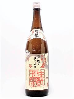 日置桜 生もと純米 玉栄 1800ml