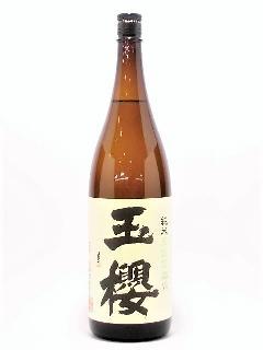 玉櫻 純米 五百万石70  1800ml