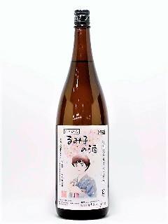 すっぴんるみ子の酒 9号酵母 桜Ver 1800ml