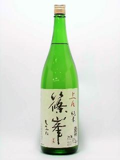篠峯 純米 上々 1800ml
