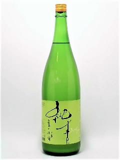 純青 兵庫夢錦 生もと純米吟醸おりがらみ 1800ml