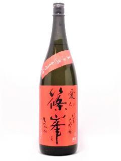 篠峯 愛山 純米大吟醸無濾過生原酒 1800ml