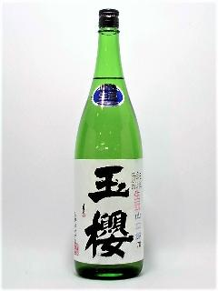 玉櫻 生もと純米生原酒 山田錦70 1800ml