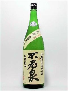 不老泉 山廃純米吟醸無濾過生原酒 木桶仕込 玉栄 1800ml
