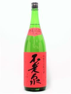 不老泉 山廃特別純米原酒 参年熟成 1800ml