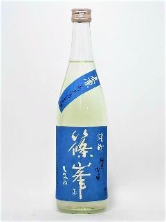 篠峯 夏凛 純米吟醸無濾過生酒 720ml