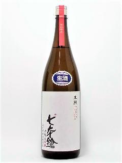 七本鎗 生もと純米生原酒 1800ml