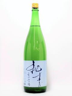 純青 生もと純米 山田錦 1800ml