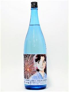 るみ子の酒 夏生 花火ラベル 1800ml