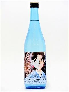 るみ子の酒 夏生 6号酵母 花火ラベル 720ml
