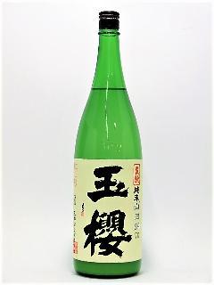 玉櫻 生もと純米にごり 山田錦70 1800ml