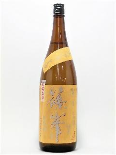 篠峯 遊々 純米山田錦 夏越生酒 1800ml