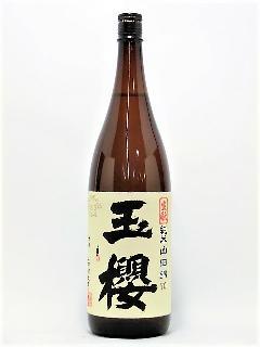 玉櫻 生もと純米 山田錦70 1800ml