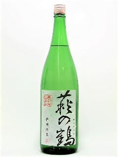 萩の鶴 特別純米 無加圧直汲み 1800ml