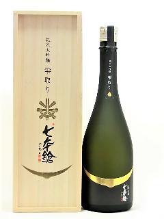 七本鎗 純米大吟醸 山田錦 雫取り 720ml
