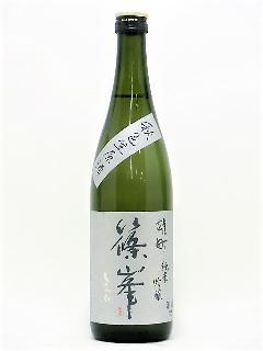 篠峯 純米吟醸 秋色生原酒 720ml
