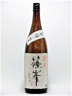 篠峯 純米 山田錦 秋晴 1800ml