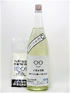 メガネ専用 特別純米 1800ml