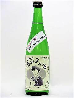 すっぴんるみ子の酒 9号酵母 720ml