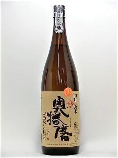 奥播磨 山廃純米生酒 山田錦 29BY 1800ml