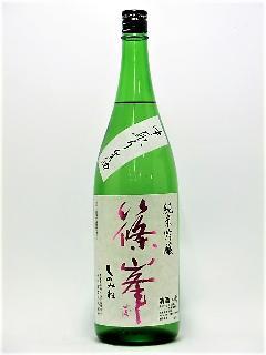 篠峯 純米吟醸 中取り生酒 1800ml