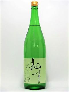 純青 兵庫夢錦 生もと純米吟醸生原酒 1800ml
