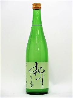 純青 生もと純米吟醸生原酒 兵庫夢錦 720ml