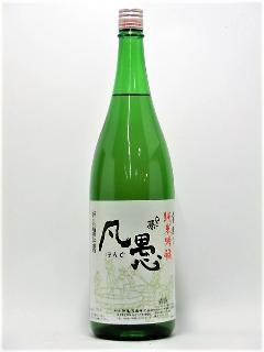 ひこ孫 凡愚 純米吟醸 1800ml