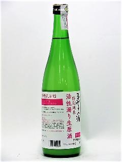 るみ子の酒 純米活性にごり 720ml