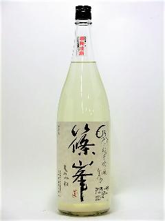 篠峯 純米吟醸 もろみ 1800ml