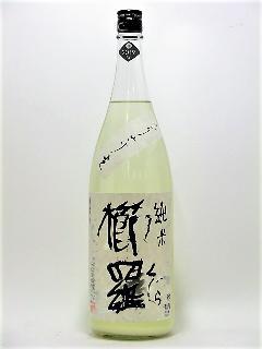 櫛羅 純米無濾過生原酒 にごりざけ 1800ml
