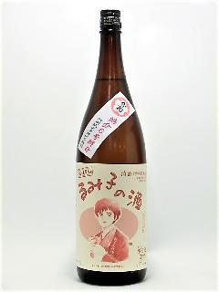 すっぴんるみ子の酒 6号酵母 1800ml