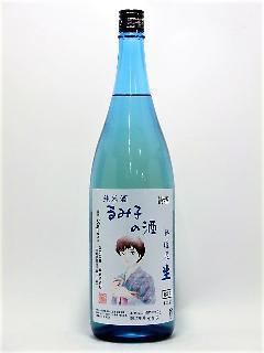 るみ子の酒 純米無濾過生酒 1800ml